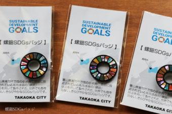 螺鈿SDGsバッジ
