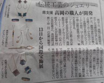 富山県 伝統工芸のジュエリー