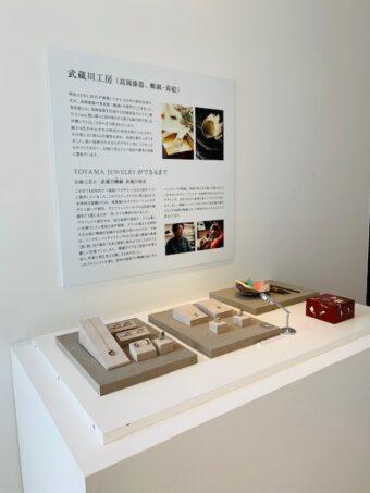 とやま×伝統工芸×ジュエリー 県内展示会