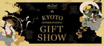 第2回京都インターナショナル ギフト・ショー
