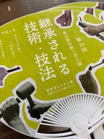 お知らせ  富山県伝統工芸士展